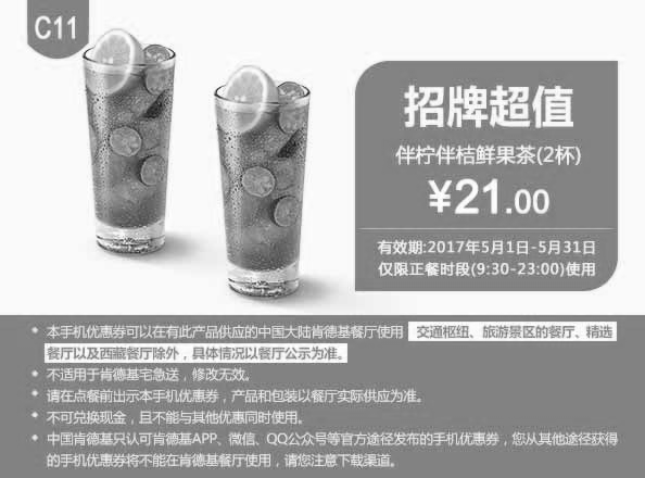 肯德基优惠券C11:伴柠伴桔鲜果茶(2杯) 优惠价21元