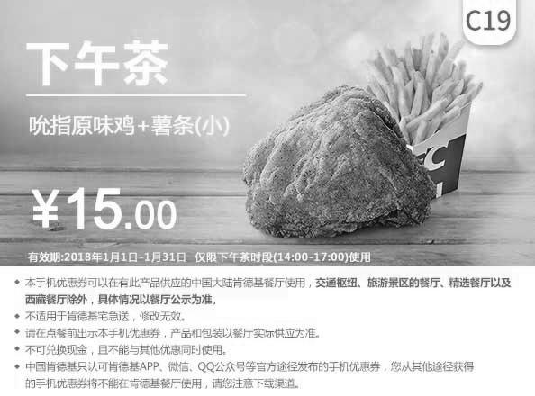 肯德基优惠券(肯德基手机优惠券)C19:吮指原味鸡+薯条(小) 优惠价15元