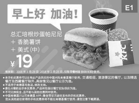 肯德基优惠券(肯德基手机优惠券)E1:总汇培根炒蛋帕尼尼+香脆薯饼+美式(中) 优惠价19元