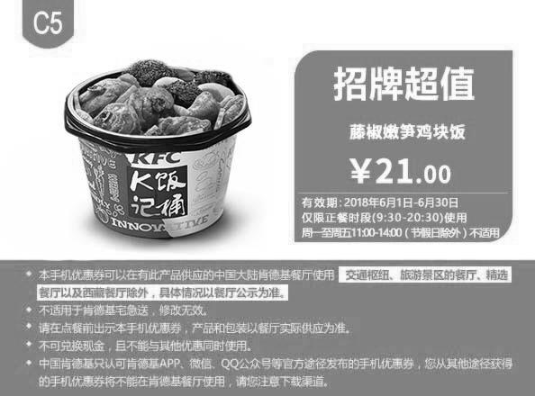 肯德基优惠券(6月肯德基优惠券)C5:藤椒嫩笋鸡块饭 优惠价21元