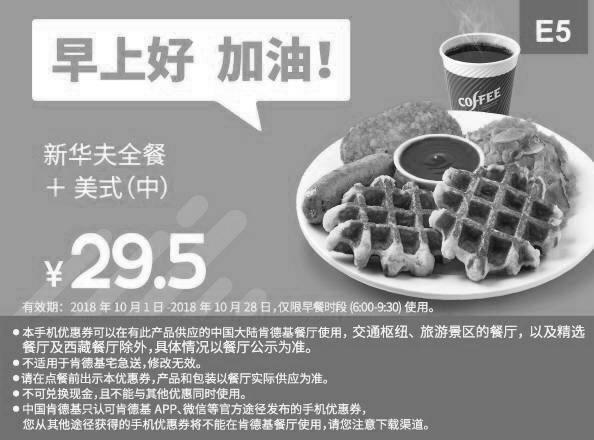 肯德基优惠券(肯德基手机优惠券)E5:新华夫全餐+美式咖啡(热) 优惠价29.5元