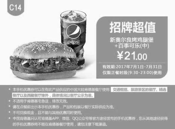 肯德基优惠券(肯德基手机优惠券)C14:新奥尔良烤鸡腿堡+百事可乐 优惠价21元