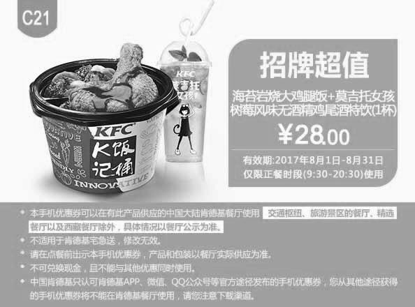 肯德基优惠券(8月肯德基优惠券)C21:海苔岩烧大鸡腿饭+莫吉托女孩树莓风味无酒精鸡尾酒特饮(1杯) 优惠价28元