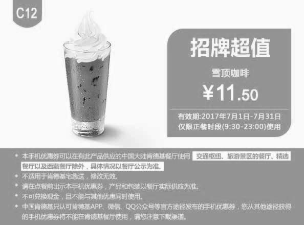 肯德基优惠券(肯德基手机优惠券)C12:雪顶咖啡 优惠价11.5元