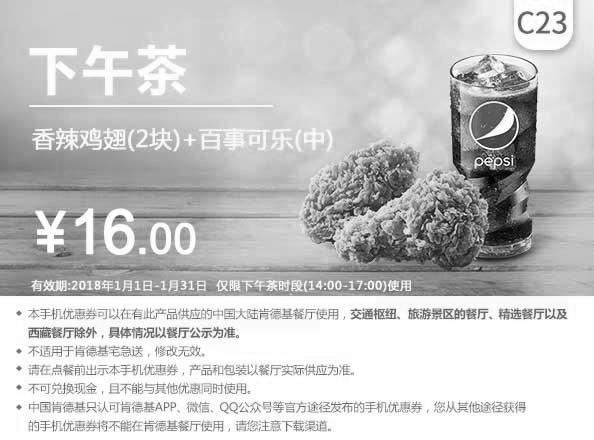 肯德基优惠券(肯德基手机优惠券)C23:香辣鸡翅+百事可乐(中) 优惠价16元