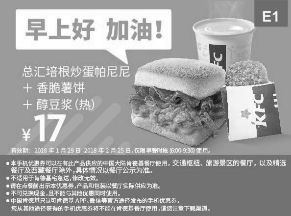 肯德基优惠券(肯德基手机优惠券)E1:总汇培根炒蛋帕尼尼+香脆薯饼+醇豆浆(热) 优惠价17元