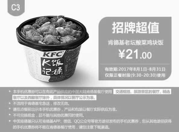 肯德基优惠券(8月肯德基优惠券)C3:肯德基老坛酸菜鸡块饭 优惠价21元