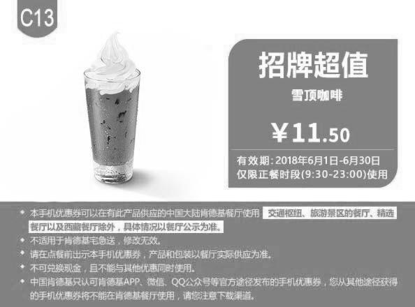 肯德基优惠券(6月肯德基优惠券)C13:雪顶咖啡 优惠价11.5元