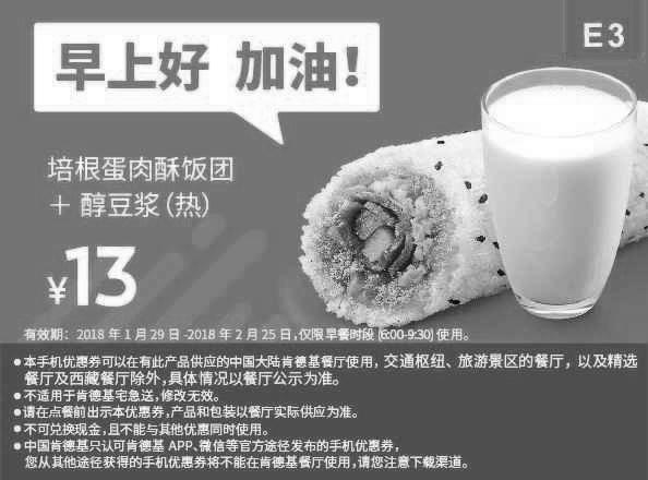 肯德基优惠券(肯德基手机优惠券)E3:培根蛋肉酥饭团+醇豆浆(热) 优惠价13元