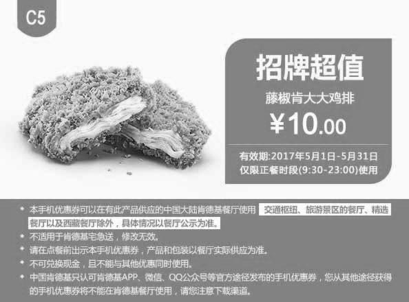肯德基优惠券C5:藤椒肯大大鸡排 优惠价10元