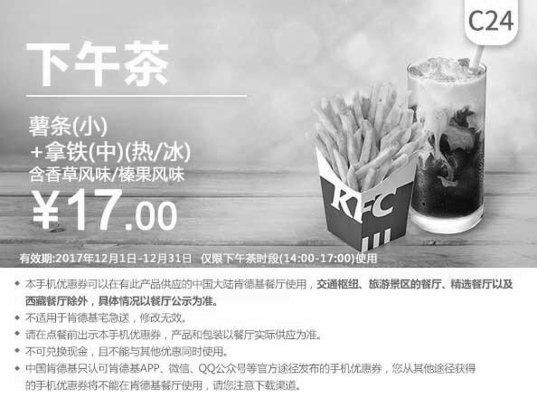 肯德基优惠券(12月肯德基优惠券)C24:薯条(小)+拿铁(中)(热/冰)含香草风味/榛果风味 优惠价17元