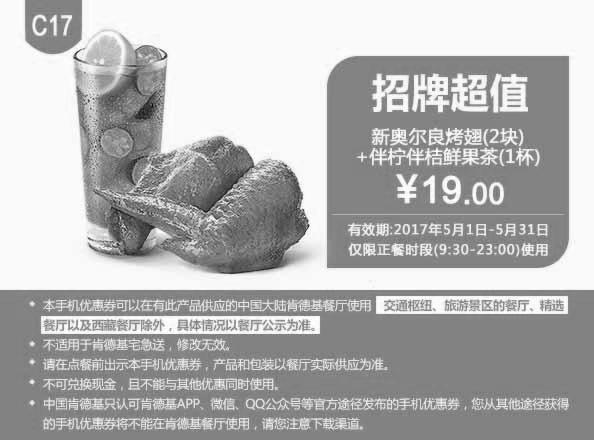 肯德基优惠券C17:新奥尔良烤翅(2块)+伴柠伴桔鲜果茶 优惠价19元