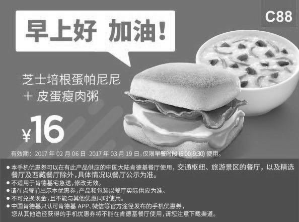 肯德基手机优惠券(早餐特惠)C88:芝士培根蛋帕尼尼+皮蛋瘦肉粥 优惠价16元