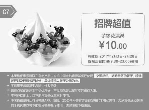 肯德基手机优惠券(肯德基优惠券)C7:芋缘花淇淋 优惠价10元