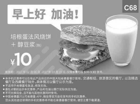 肯德基手机优惠券(早餐特惠)C68:培根蛋法风烧饼+醇豆浆 优惠价10元