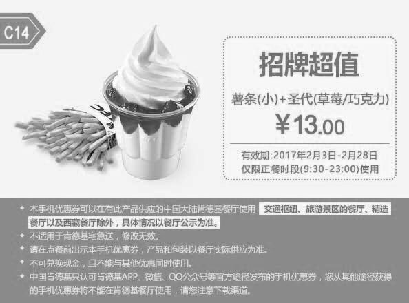 肯德基手机优惠券(肯德基优惠券)C14:薯条+圣代 优惠价13元