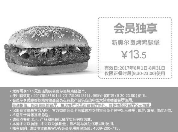 肯德基优惠券(8月肯德基优惠券):会员独享 新奥尔良烤鸡腿堡 优惠价13.5元