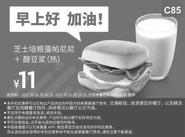 肯德基手机优惠券(早餐特惠)C85:芝士培根蛋帕尼尼+醇豆浆 优惠价11元