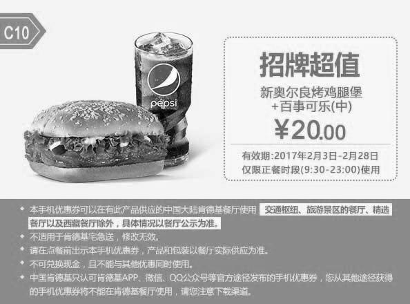 肯德基手机优惠券(肯德基优惠券)C10:新奥尔良烤鸡腿堡+百事可乐 优惠价20元