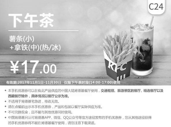 肯德基优惠券(11月肯德基优惠券)C24:薯条(小)+拿铁(中)(热/冰) 优惠价17元