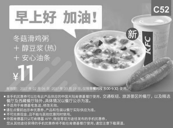 肯德基手机优惠券(早餐特惠)C52:冬菇滑鸡粥+醇豆浆+安心油条 优惠价11元