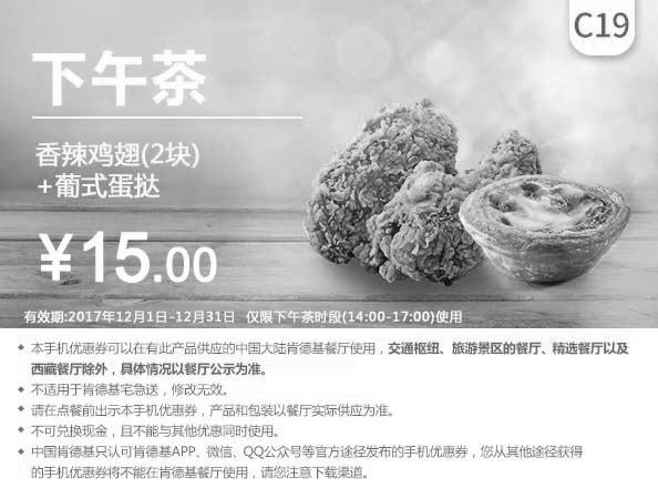 肯德基优惠券(12月肯德基优惠券)C19:香辣鸡翅(2块)+葡式蛋挞 优惠价15元