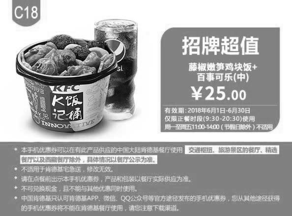 肯德基优惠券(6月肯德基优惠券)C18:藤椒嫩笋鸡块饭+百事可乐 优惠价25元