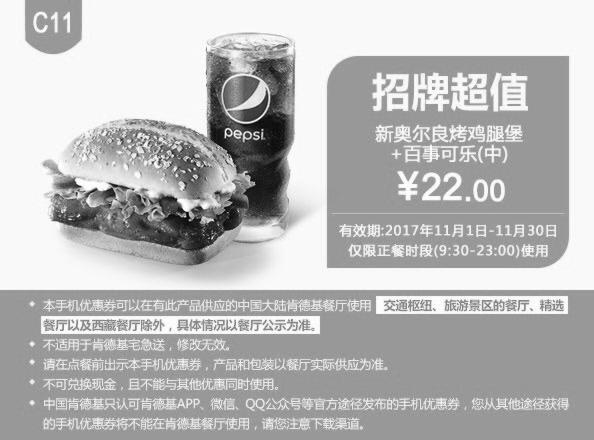 肯德基优惠券(11月肯德基优惠券)C11:新奥尔良烤鸡腿堡+百事可乐(中) 优惠价22元
