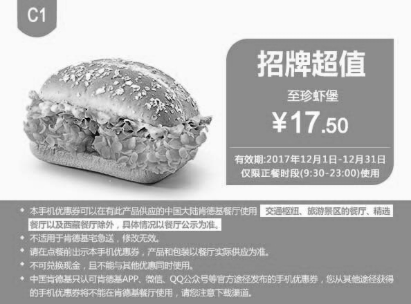 肯德基优惠券(12月肯德基优惠券)C1:至珍虾堡 优惠价17.5元