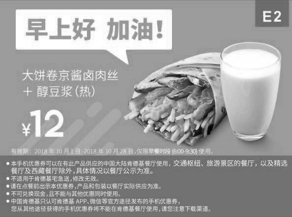 肯德基优惠券(肯德基手机优惠券)E2:大饼卷京酱卤肉丝+醇豆浆(热) 优惠价12元