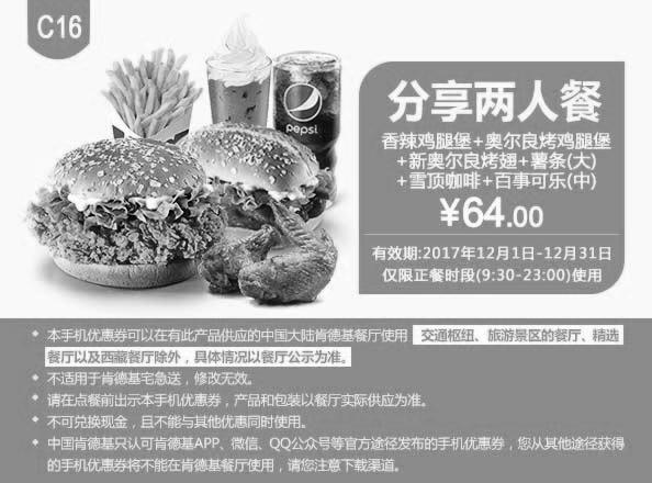 肯德基优惠券(12月肯德基优惠券)C16:香辣鸡腿堡+奥尔良烤鸡腿堡+新奥尔良烤翅+薯条(大)+雪顶咖啡+百事可乐(中) 优惠价64元