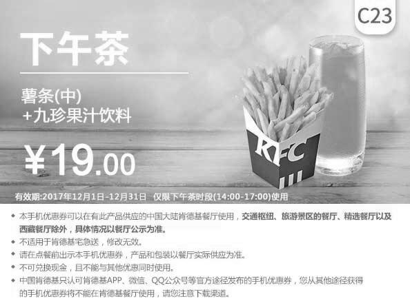 肯德基优惠券(12月肯德基优惠券)C23:薯条(中)+九珍果汁饮料 优惠价19元