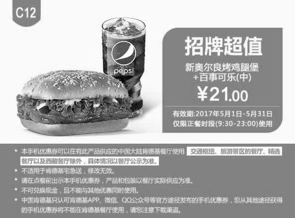 肯德基优惠券C12:新奥尔良烤鸡腿堡+百事可乐(中) 优惠价21元