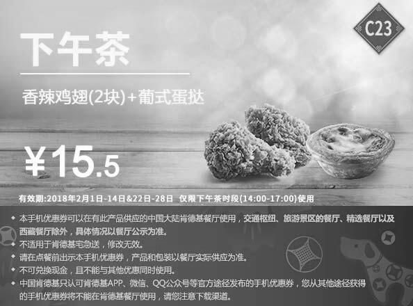 肯德基优惠券(肯德基手机优惠券)C23:香辣鸡翅(2块)+葡式蛋挞 优惠价15.5元