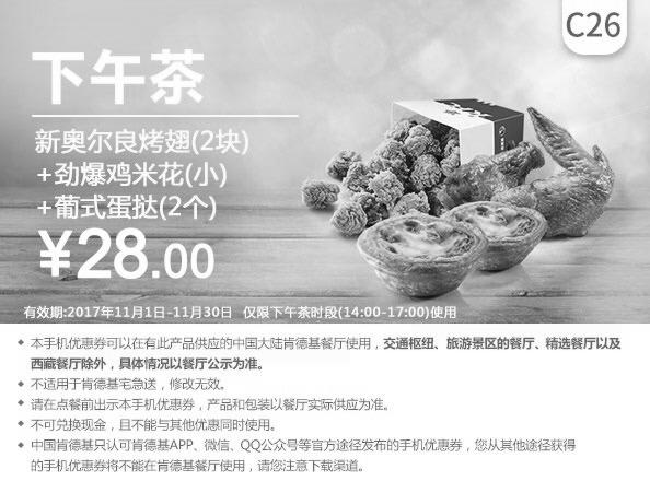 肯德基优惠券(11月肯德基优惠券)C26:新奥尔良烤翅(2块)+劲爆鸡米花(小)+葡式蛋挞(2个) 优惠价28元