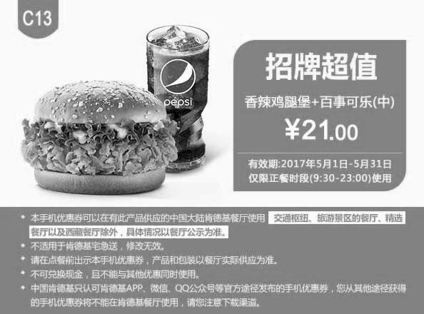 肯德基优惠券C13:香辣鸡腿堡+百事可乐(中) 优惠价21元