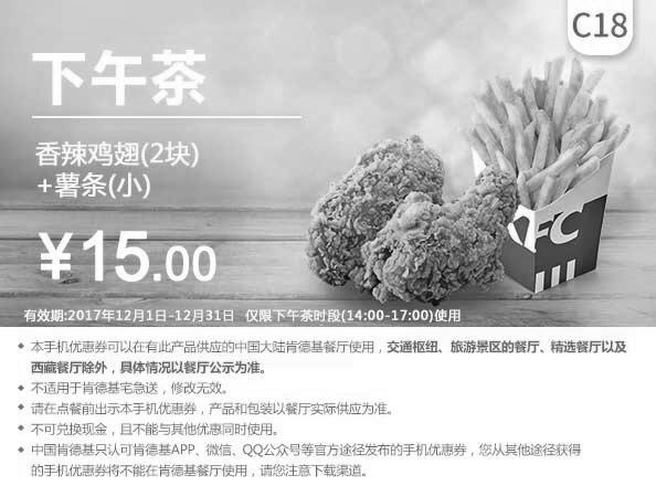肯德基优惠券(12月肯德基优惠券)C18:香辣鸡翅(2块)+薯条(小) 优惠价15元