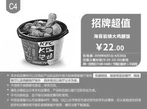 肯德基优惠券(6月肯德基优惠券)C4:海苔岩烧大鸡腿饭 优惠价22元