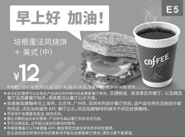 肯德基优惠券E5(早餐优惠券):培根蛋法风烧饼+美式(中) 优惠价12元
