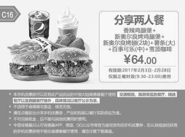 肯德基手机优惠券(肯德基优惠券)C15:香辣鸡腿堡+新奥尔良烤鸡腿堡+新奥尔良烤翅+薯条+百事可乐+雪顶咖啡 优惠价64元
