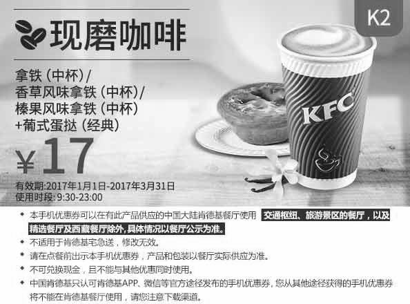 肯德基手机优惠券(2017年肯德基优惠券)K2:拿铁+葡式蛋挞 优惠价17元