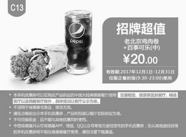 肯德基优惠券(12月肯德基优惠券)C13:老北京鸡肉卷+百事可乐(中) 优惠价20元