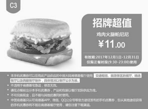 肯德基优惠券(12月肯德基优惠券)C3:鸡肉火腿帕尼尼 优惠价11元