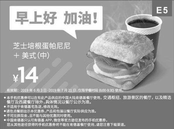 肯德基优惠券(肯德基手机优惠券)E5:芝士培根蛋帕尼尼+美式(中) 优惠价14元