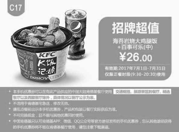 肯德基优惠券(肯德基手机优惠券)C17:海苔岩烧大鸡腿饭+百事可乐 优惠价26元