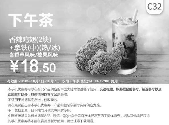 肯德基优惠券(肯德基手机优惠券)C32:下午茶 香辣鸡翅2块+拿铁中杯冷热皆可含香草风味或者榛果风味 优惠价18.5元