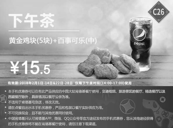 肯德基优惠券(肯德基手机优惠券)C26:黄金鸡块(5块)+百事可乐(中) 优惠价15.5元