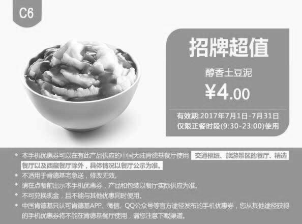 肯德基优惠券(肯德基手机优惠券)C6:醇香土豆泥 优惠价4元