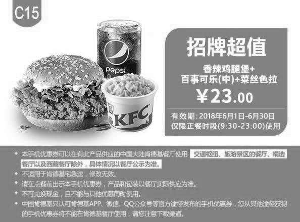 肯德基优惠券(6月肯德基优惠券)C15:香辣鸡腿堡+百事可乐+菜丝色拉 优惠价23元