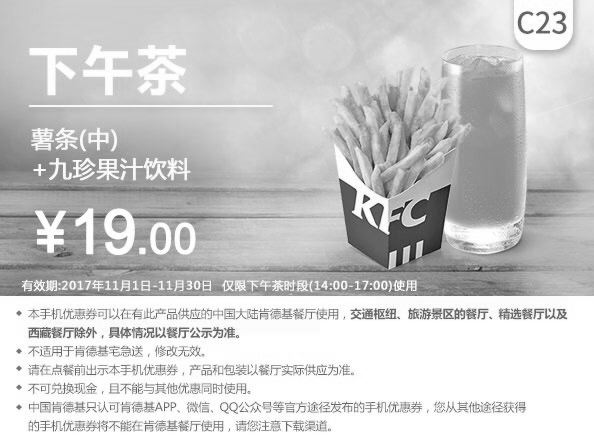 肯德基优惠券(11月肯德基优惠券)C23:薯条(中)+九珍果汁饮料 优惠价19元